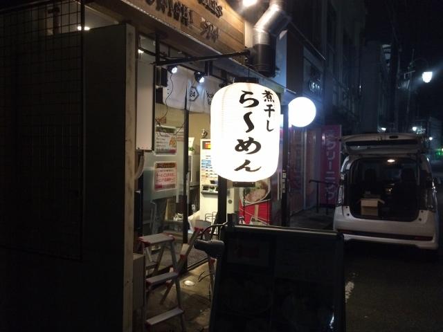 ラーメン屋フォグ灯 IMG_0801 (640x480)