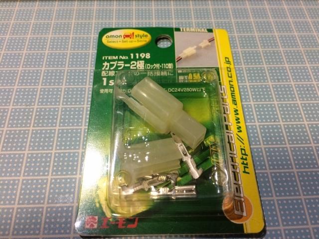 524ラーメンAC100V提灯 IMG_0878 (640x480)