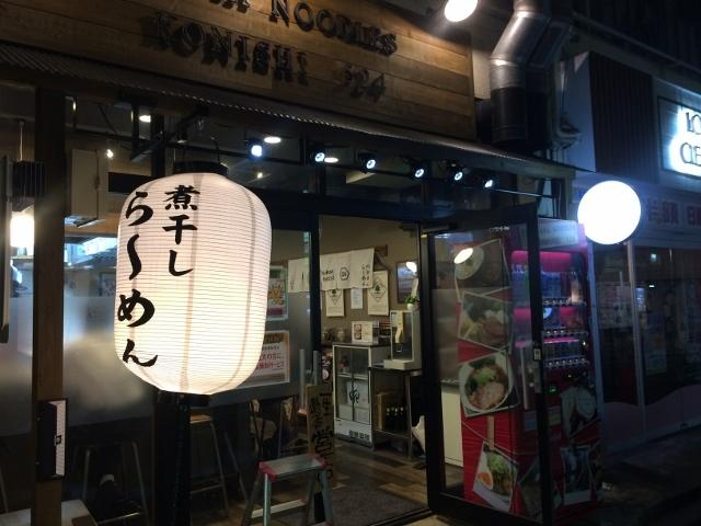 524ラーメン店舗前用照明設置 IMG_0845 (640x480)
