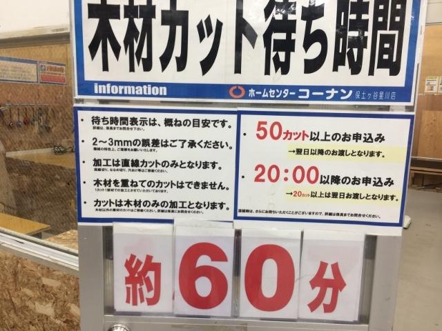 コニシラーメン棚作り 光TV設定 IMG_1055 (640x480)