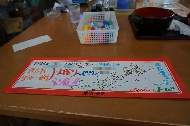 北海道マグネット修理 DSC01081 (640x425)