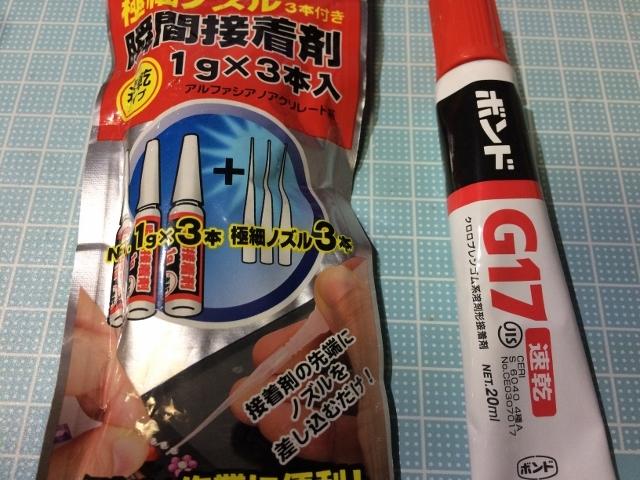 北海道マグネット修理 IMG_1048 (640x480)