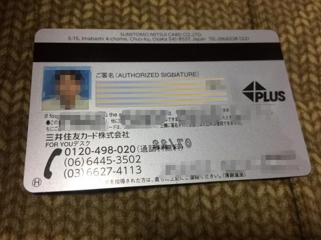 VISAカード IMG_1203 (640x480)