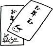otoshidama002_20170531170757a83.jpg