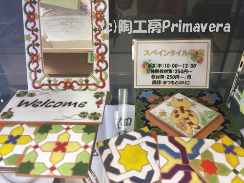 tile_hineno_20170525.jpg