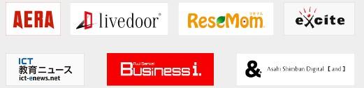 D-SCHOOLオンラインのプログラミング教育が紹介されたメディア一覧