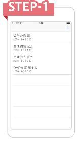 TechAcademy ジュニア のiphoneアプリのタスク管理アプリ