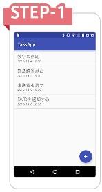 TechAcademy ジュニアのandroiタスク管理アプリ