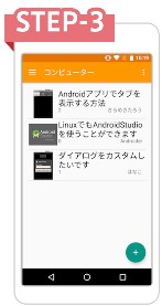 TechAcademy ジュニアのandroidQ&Aアプリ