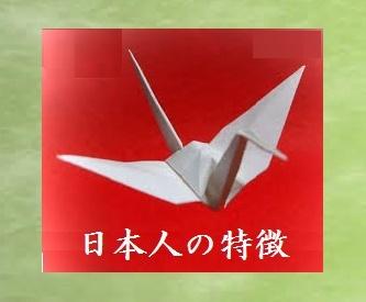 日本人特徴和紙
