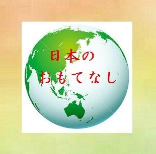日本独自の「おもてなし」