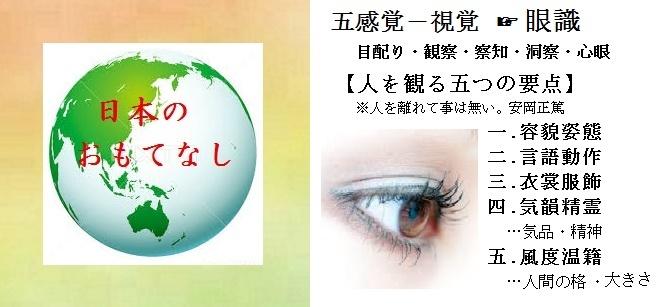 日本独自の「おもてなし」1-視覚