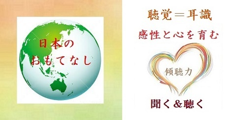 日本独自の「おもてなし」聴覚=耳識