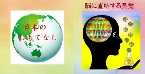 日本独自の「おもてなし」嗅覚=鼻識