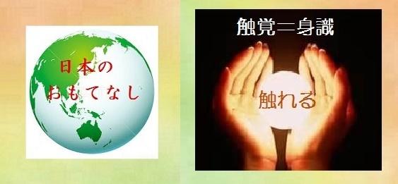 日本独自の「おもてなし」触れる