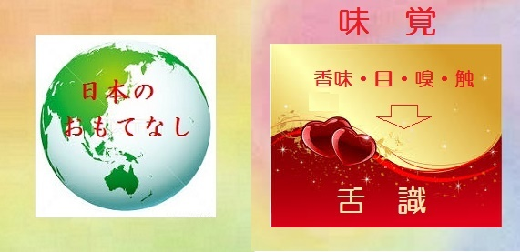 日本独自の「おもてなし」味覚