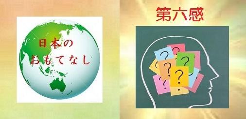 日本独自の「おもてなし」6感