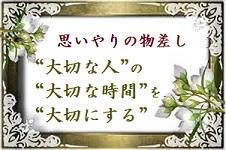 思いやり15 (3)