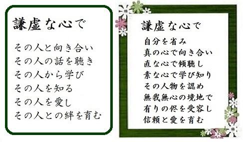 謙虚5-12jpg