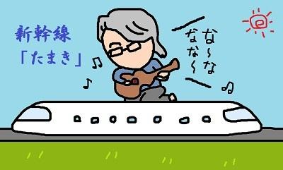 新幹線たまき001