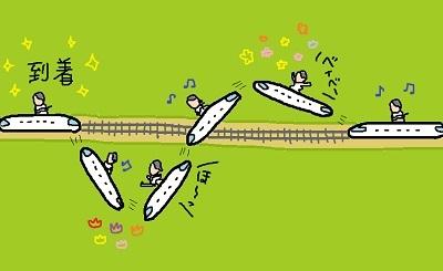 新幹線たまき02
