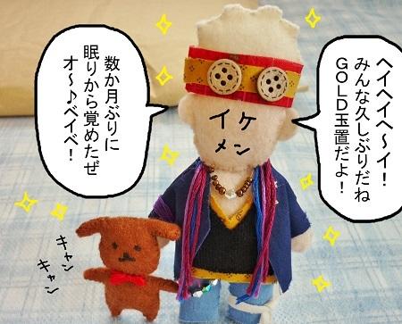 久々玉チャン人形01