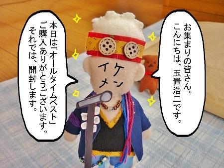 久々玉チャン人形02