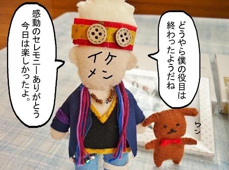 久々玉チャン人形03