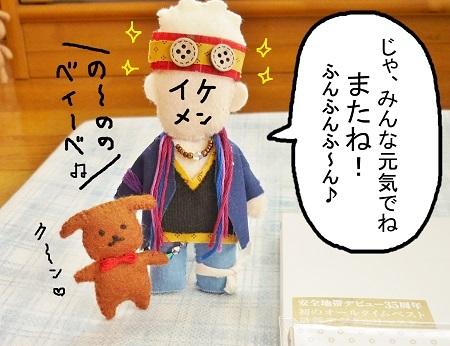 久々玉チャン人形04
