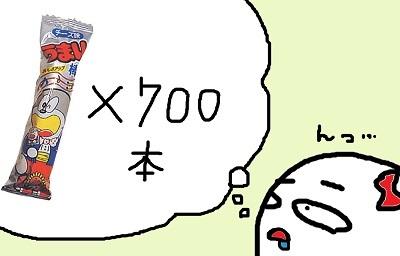 駄菓子700本01