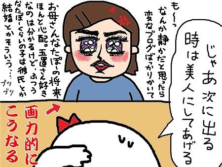 母との会話03