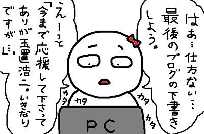 覚悟の更新01