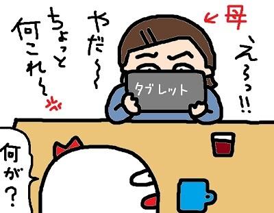 母との会話01