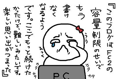 覚悟の更新02