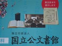 国立公文書館