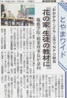 富山新聞2017年5月4日