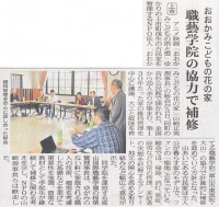 北日本新聞2017年5月6日