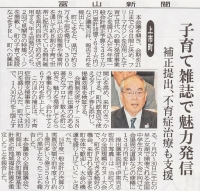 富山新聞2017年6月14日