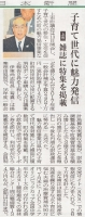 北日本新聞2017年6月14日