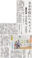 富山新聞2017年6月17日