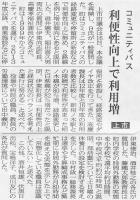 北日本新聞2017年6月17日