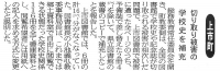 富山新聞2017年6月20日
