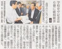 北日本新聞2017年6月20日
