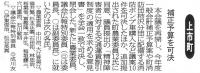 富山新聞2017年6月22日
