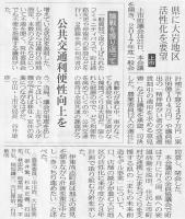 北日本新聞2017年6月22日