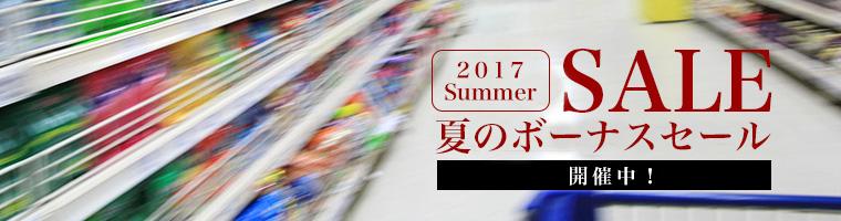 2017sale_r.jpg