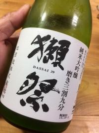獺祭 日本酒