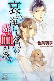 blog_kanashiki_ningyo.jpg
