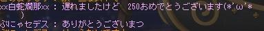 250お祝いありがとうございます13 キリト君