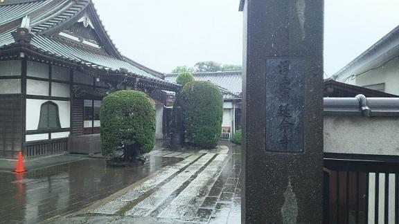 延命寺入口